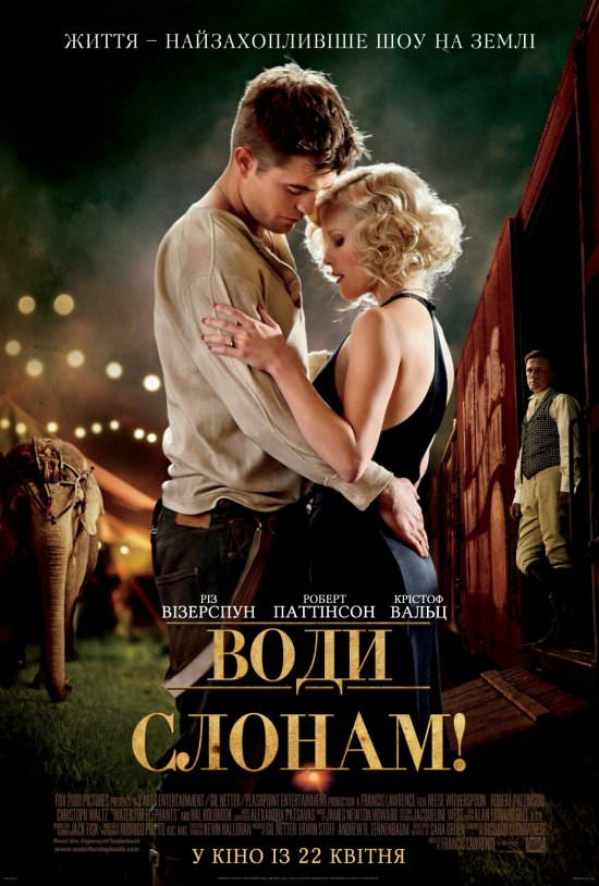 http://favoritemovies.at.ua/load/filmi_ukrajinskoju/vodi_slonam_2011/120-1-0-2138