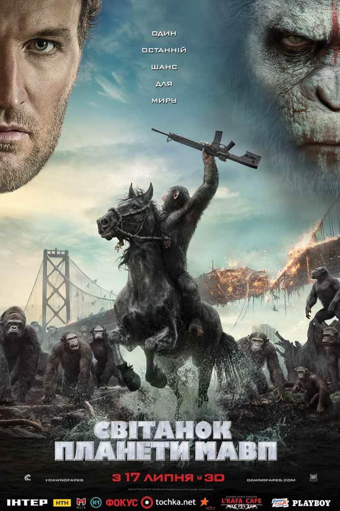 Світанок планети мавп (2014) УКРАЇНСЬКОЮ МОВОЮ