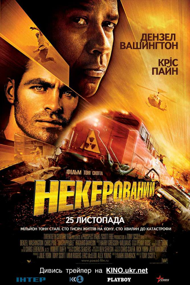 http://favoritemovies.at.ua/load/filmi_ukrajinskoju/nekerovanij_2010/120-1-0-2210