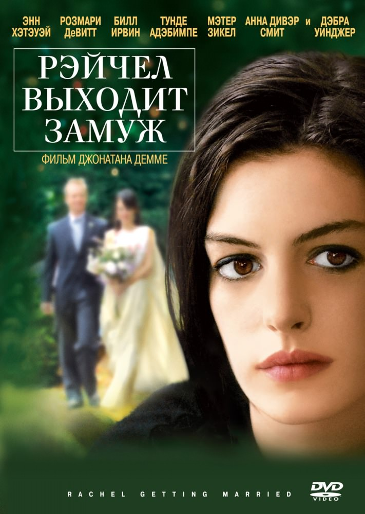 http://favoritemovies.at.ua/load/drama/rejchel_vikhodit_zamizh_2008/3-1-0-2278