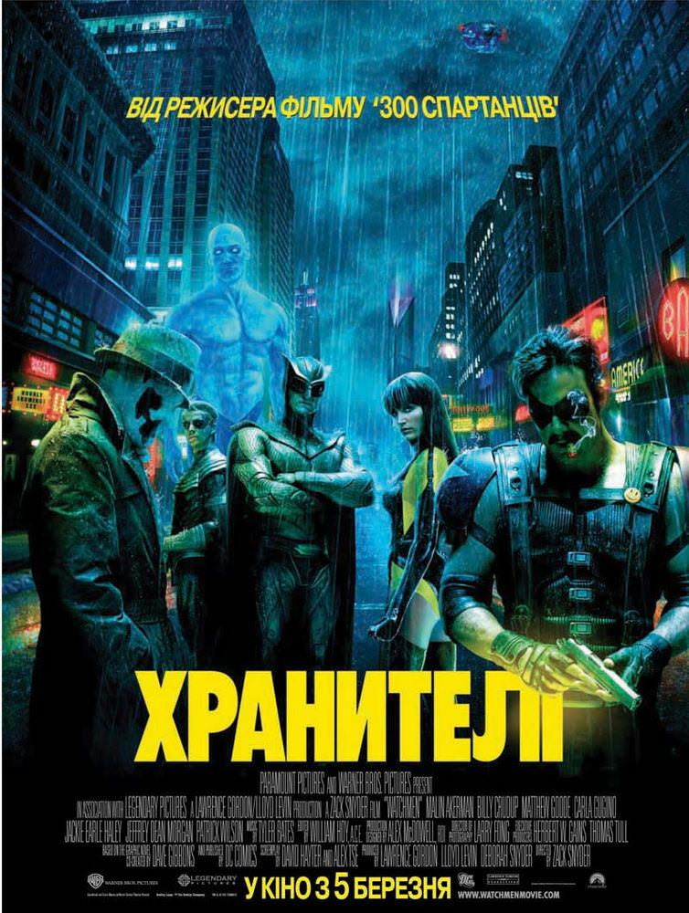 http://favoritemovies.at.ua/load/filmi_ukrajinskoju/khraniteli_2009/120-1-0-2313