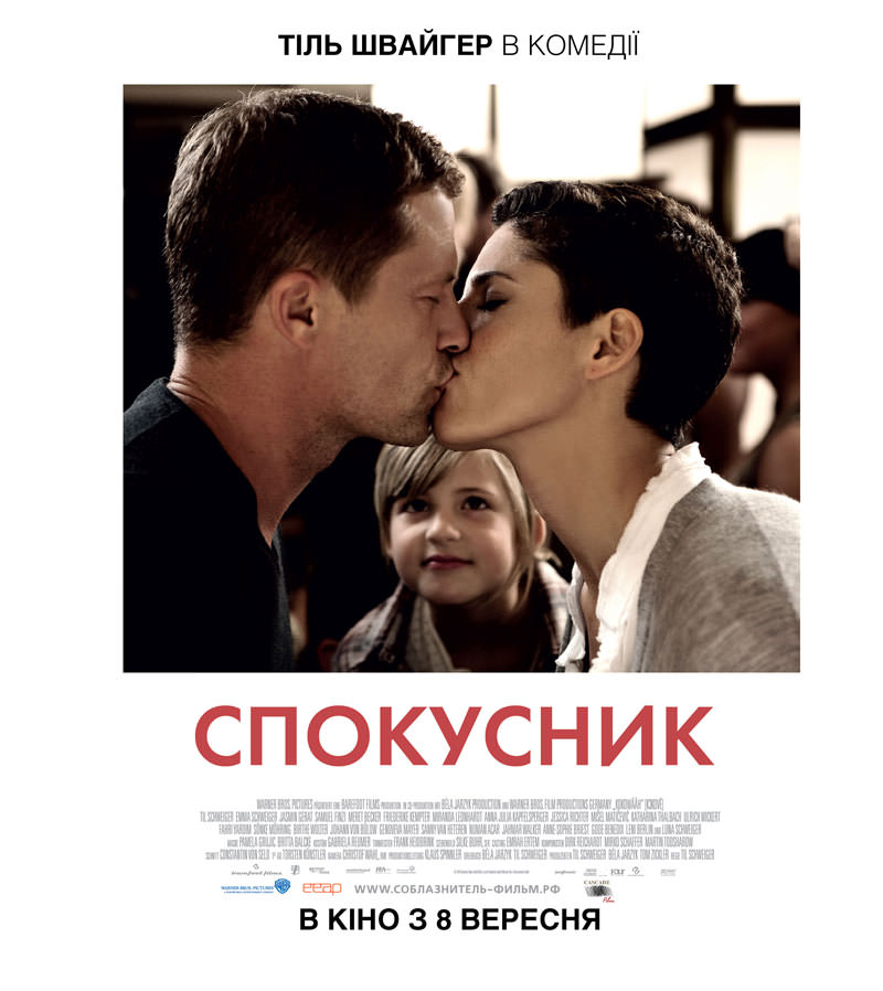 http://favoritemovies.at.ua/load/filmi_ukrajinskoju/spokusnik_2011/120-1-0-2347