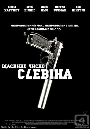 http://favoritemovies.at.ua/load/filmi_ukrajinskoju/shhaslive_chislo_slevina_2006/120-1-0-2370