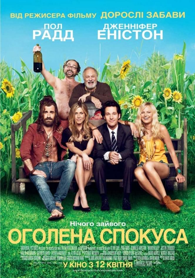 http://favoritemovies.at.ua/load/filmi_ukrajinskoju/ogolena_spokusa_2012/120-1-0-2435