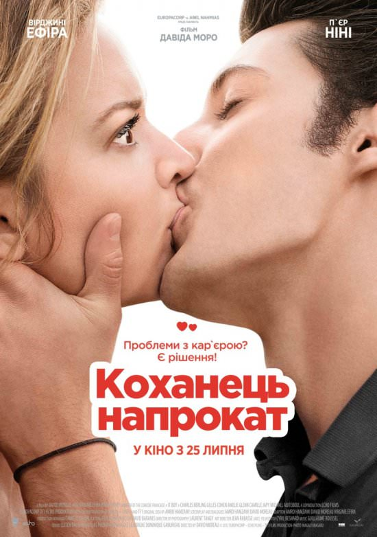 http://favoritemovies.at.ua/load/filmi_ukrajinskoju/prikinsja_mojim_khlopcem_2013/120-1-0-2445