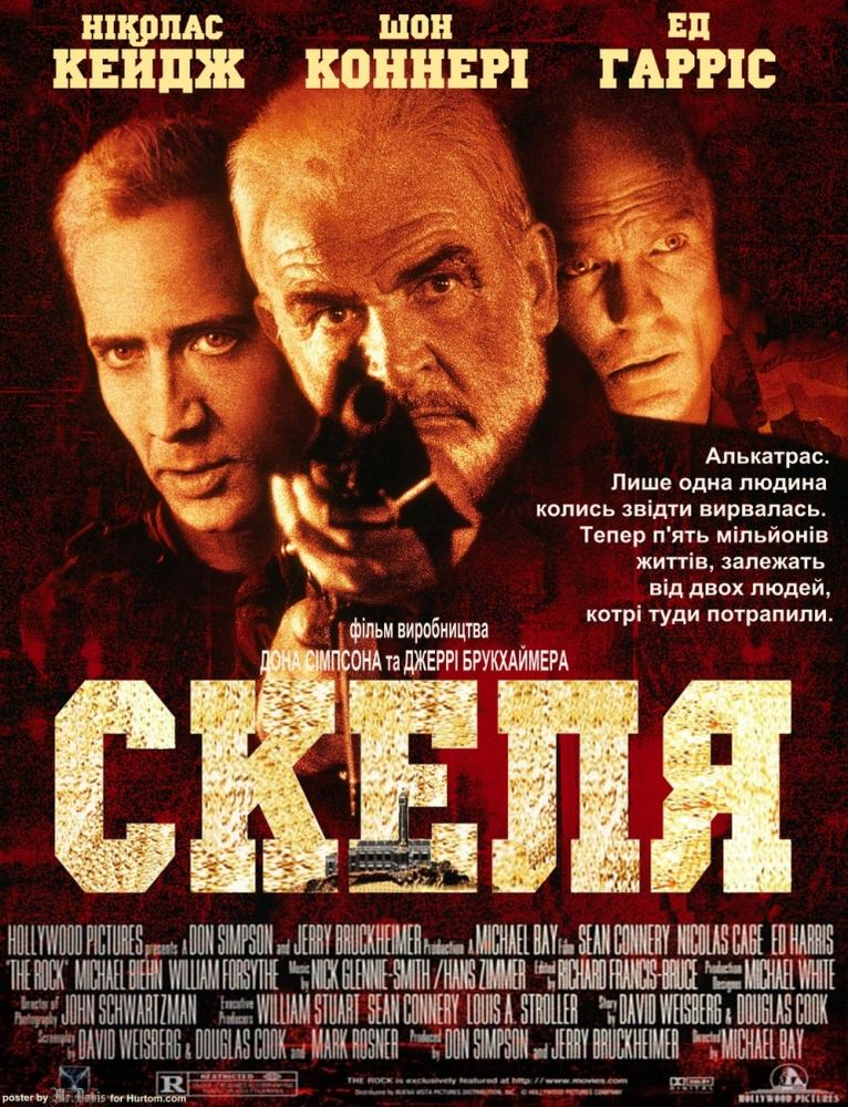 http://favoritemovies.at.ua/load/filmi_ukrajinskoju/skelja_1996/120-1-0-2457