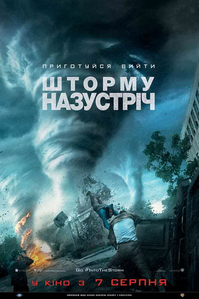 http://favoritemovies.at.ua/load/filmi_ukrajinskoju/shtormu_nazustrich_2014/120-1-0-2469