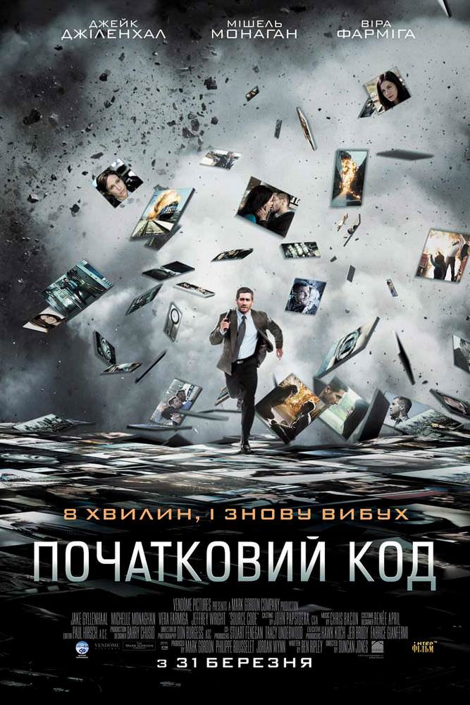 http://favoritemovies.at.ua/load/filmi_ukrajinskoju/pochatkovij_kod_2011/120-1-0-2483