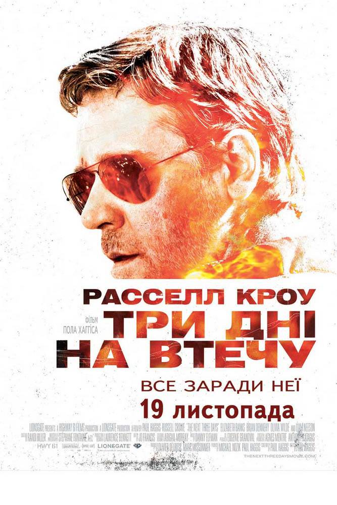 http://favoritemovies.at.ua/load/filmi_ukrajinskoju/tri_dni_na_vtechu_2010/120-1-0-2538