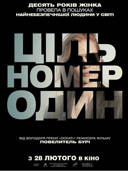 http://favoritemovies.at.ua/load/filmi_ukrajinskoju/cil_nomer_odin_2012/120-1-0-2589