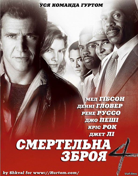 http://favoritemovies.at.ua/load/filmi_ukrajinskoju/smertelna_zbroja_4_1998/120-1-0-2623
