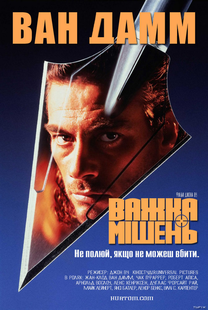 http://favoritemovies.at.ua/load/filmi_ukrajinskoju/vazhka_mishen_1993/120-1-0-2624