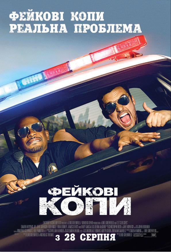 Фейкові копи (2014) Українською