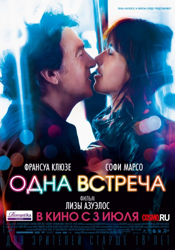 Одна зустріч ( 2014 )