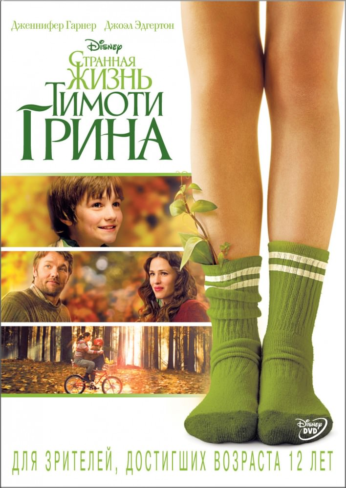 http://favoritemovies.at.ua/load/drama/divne_zhittja_timoti_grina_2012/3-1-0-2695