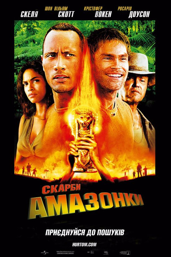 http://favoritemovies.at.ua/load/filmi_ukrajinskoju/skarbi_amazonki_2003/120-1-0-2704