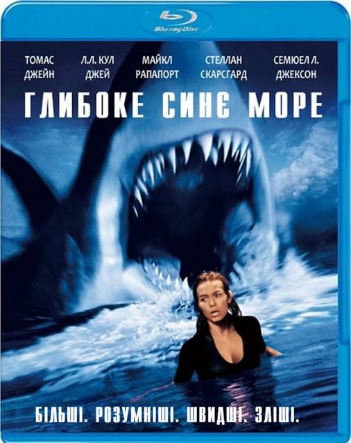 http://favoritemovies.at.ua/load/boevik/gliboke_sine_more_1999_ukrajinskoju_online/4-1-0-2824