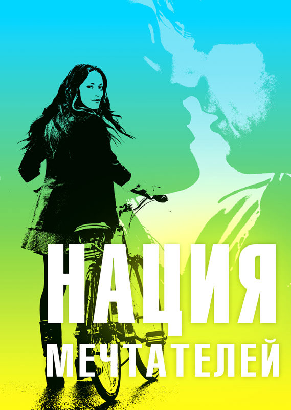 http://favoritemovies.at.ua/load/drama/nacija_mrijnikiv_2010_online/3-1-0-2871