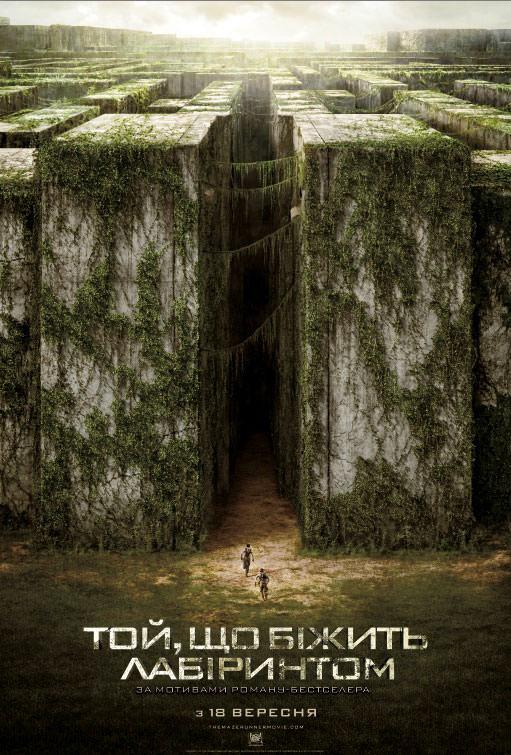 Той, що біжить в лабіринті (2014)