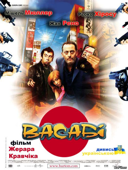 http://favoritemovies.at.ua/load/filmi_ukrajinskoju/vasabi_2001_online_ukrajinskoju_hd/120-1-0-2942