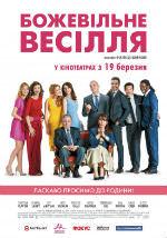 Божевільне весілля (2014) HD
