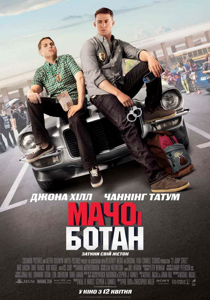 http://favoritemovies.at.ua/load/filmi_ukrajinskoju/macho_i_botan_2012/120-1-0-303