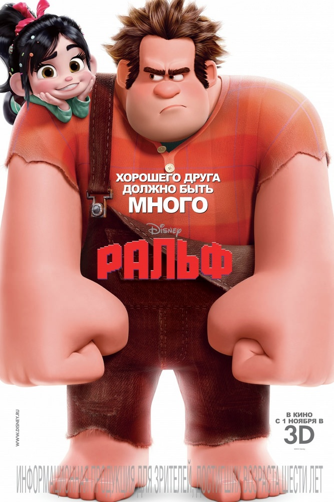 http://favoritemovies.at.ua/load/filmi_ukrajinskoju/ralf_rujnivnik_2012/120-1-0-304