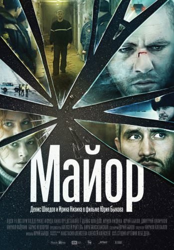 http://favoritemovies.at.ua/load/2013/major_2013/22-1-0-305