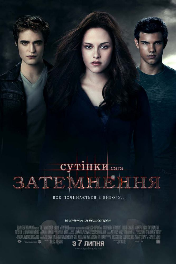 http://favoritemovies.at.ua/load/melodrami/sutinki_saga_zatemnennja_2010/12-1-0-310