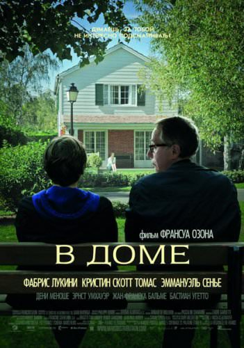 http://favoritemovies.at.ua/load/drama/u_budinku_2012/3-1-0-316