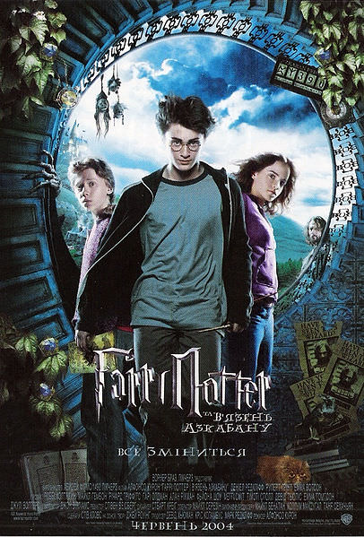 http://favoritemovies.at.ua/load/filmi_ukrajinskoju/garri_potter_i_v_39_jazen_azkabanu_2004/120-1-0-338