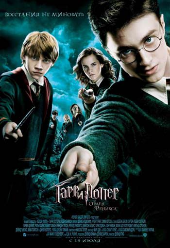 http://favoritemovies.at.ua/load/filmi_ukrajinskoju/garri_potter_i_orden_feniksa_2007/120-1-0-340