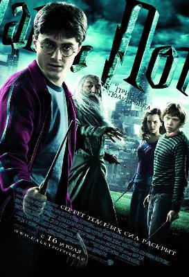 http://favoritemovies.at.ua/load/filmi_ukrajinskoju/garri_potter_ta_napivkrovnij_princ_2009/120-1-0-341