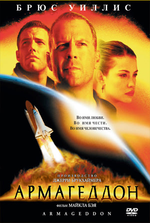 http://favoritemovies.at.ua/load/filmi_ukrajinskoju/armageddon_1998/120-1-0-367