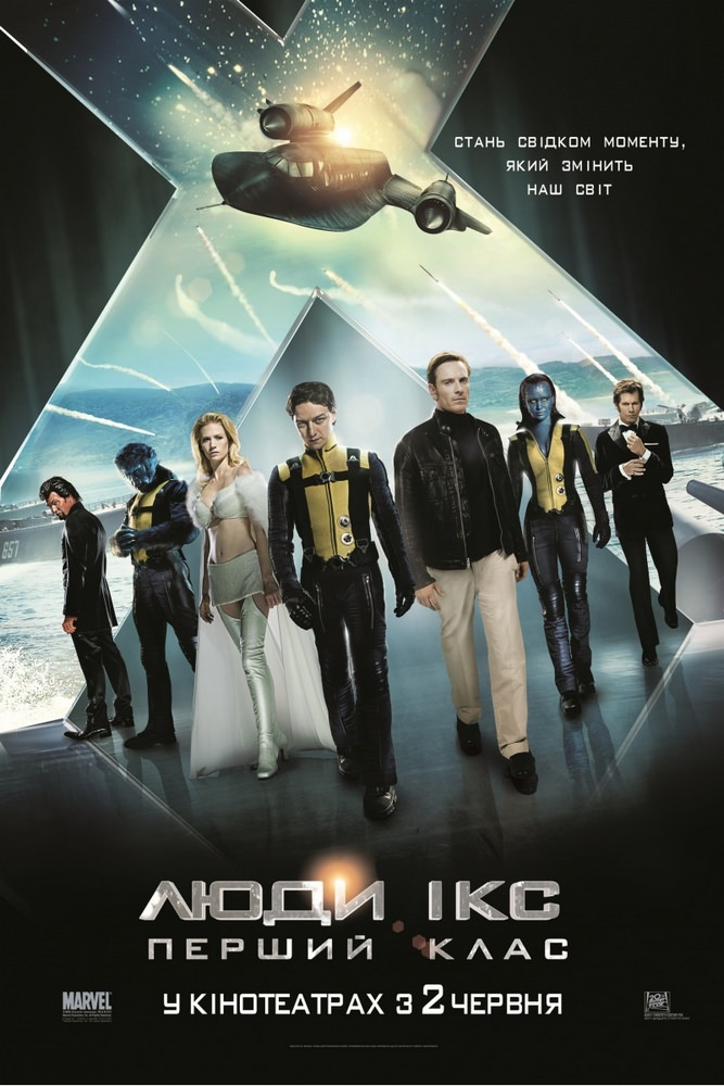 http://favoritemovies.at.ua/load/filmi_ukrajinskoju/ljudi_iks_pershij_klas_2011/120-1-0-372
