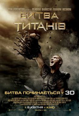 http://favoritemovies.at.ua/load/filmi_ukrajinskoju/bitva_titaniv_2010/120-1-0-375