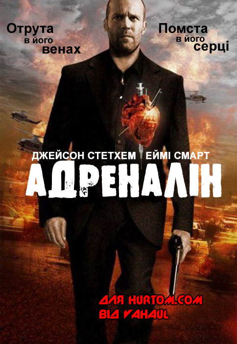 http://favoritemovies.at.ua/load/filmi_ukrajinskoju/adrenalin_2006/120-1-0-378