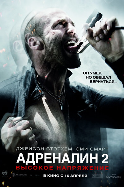 http://favoritemovies.at.ua/load/filmi_ukrajinskoju/adrenalin_2_visoka_napruga_2009/120-1-0-379