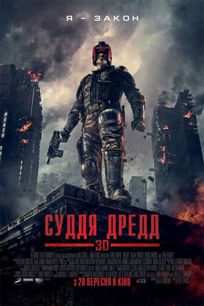 http://favoritemovies.at.ua/load/filmi_ukrajinskoju/suddja_dredd_3d_2012/120-1-0-384