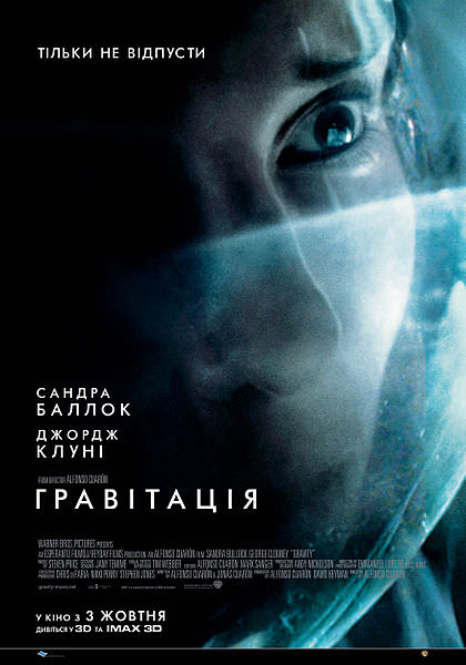 http://favoritemovies.at.ua/load/filmi_ukrajinskoju/gravitacija_2013/120-1-0-388