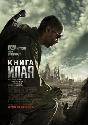 http://favoritemovies.at.ua/load/filmi_ukrajinskoju/kniga_ilaja_2010/120-1-0-391
