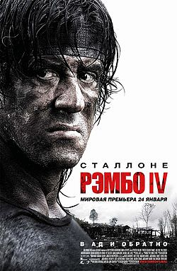 http://favoritemovies.at.ua/load/filmi_ukrajinskoju/rembo_4_2008/120-1-0-395