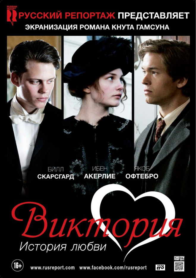 http://favoritemovies.at.ua/load/drama/viktorija_istorija_kokhannja_2013/3-1-0-3038