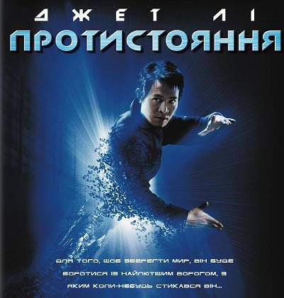 http://favoritemovies.at.ua/load/filmi_ukrajinskoju/protistojannja_2001/120-1-0-3061
