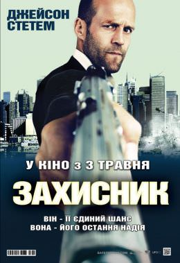 http://favoritemovies.at.ua/load/filmi_ukrajinskoju/zakhisnik_2012/120-1-0-3066