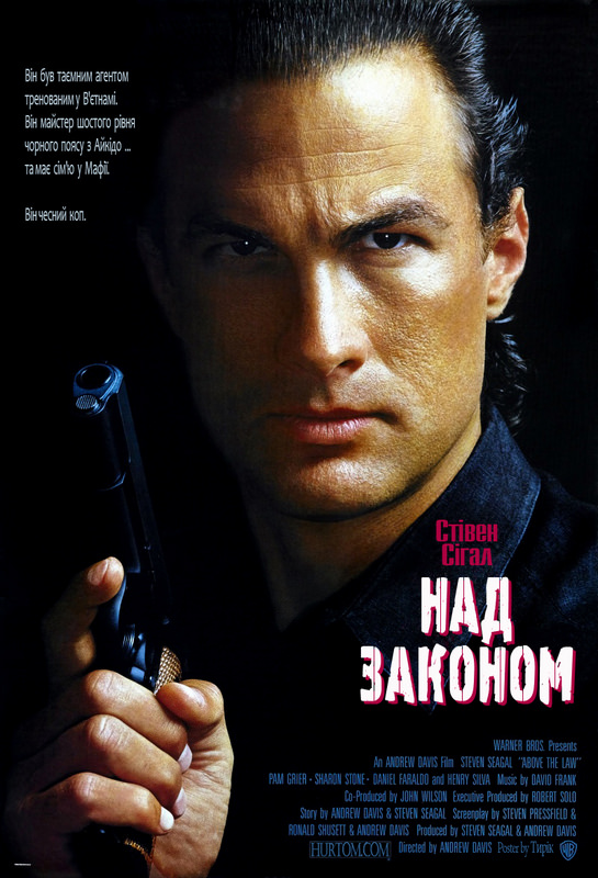 http://favoritemovies.at.ua/load/filmi_ukrajinskoju/nad_zakonom_1988/120-1-0-3072