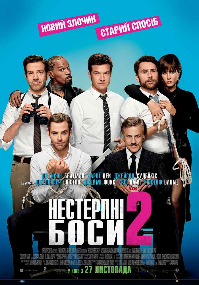 http://favoritemovies.at.ua/load/filmi_ukrajinskoju/nesterpni_bosi_2_2014/120-1-0-3109