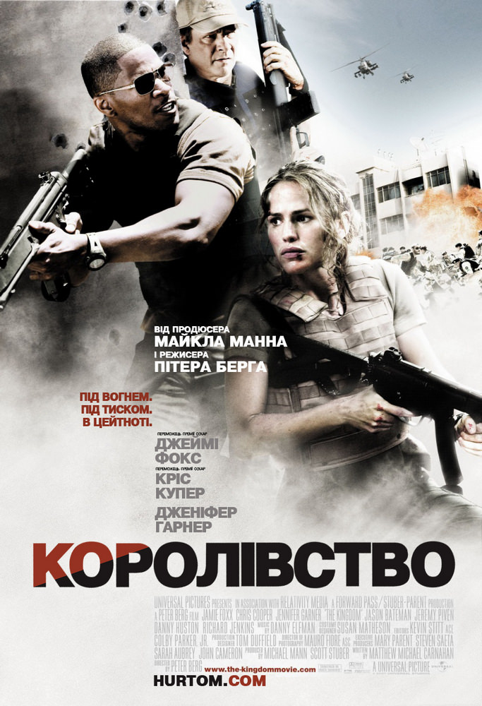 http://favoritemovies.at.ua/load/filmi_ukrajinskoju/korolivstvo_2007/120-1-0-3144