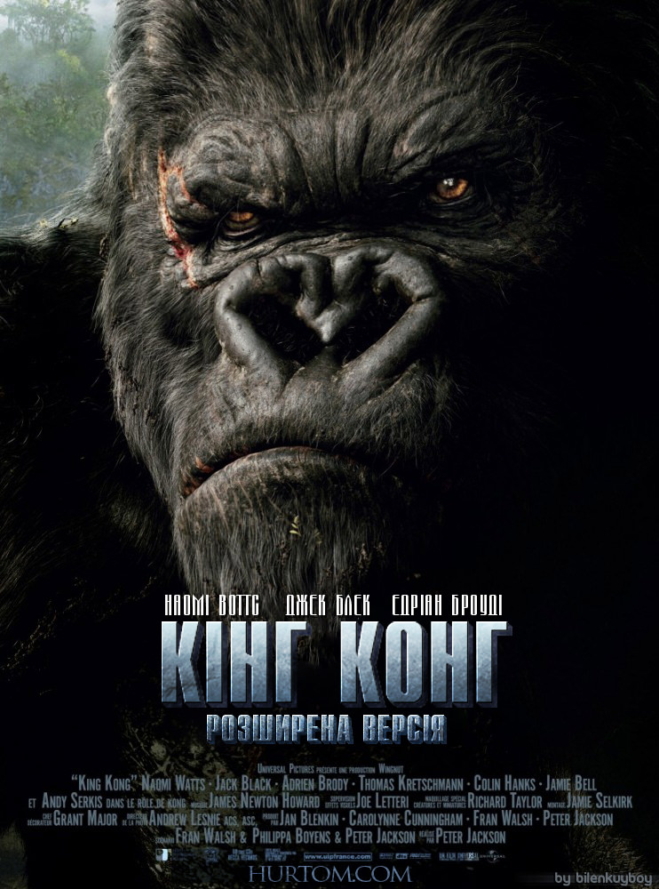http://favoritemovies.at.ua/load/filmi_ukrajinskoju/king_kong_2005/120-1-0-3158