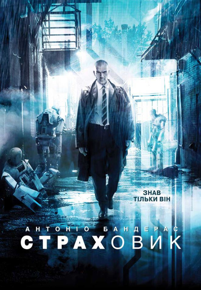 http://favoritemovies.at.ua/load/filmi_ukrajinskoju/strakhuvalnik_2014/120-1-0-3167